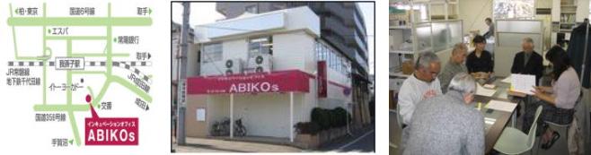 インキュベーションオフィス(ABIKOs)のご案内