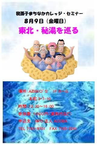 東北・秘湯を巡る