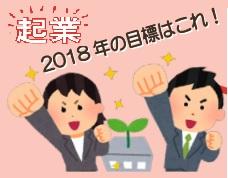 2018年の目標