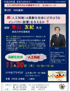 第2回セミナーチラシ(青山先生)(写真版)